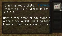black market ticket